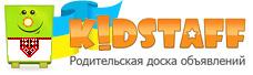 Kidstaff- одежда, обувь, товары для детей и взрослых