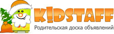 Kidstaff- одежда, обувь, товары для детей и взрослых